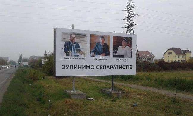magyarellenes óriásplakátok